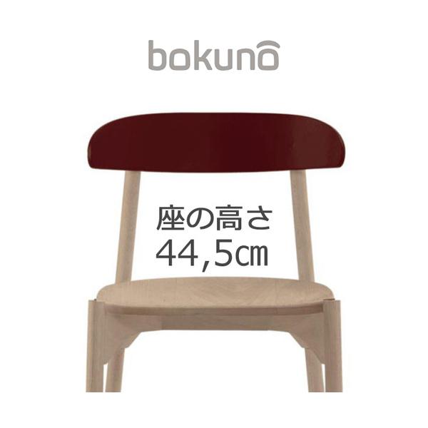 【代引不可】創生商事:bokuno Chair 44.5cm ワイン×ナチュラル BC-764