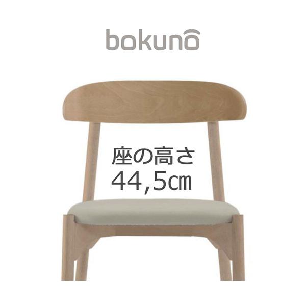 創生商事:bokuno Chair 44.5cm ナチュラル×ウォームグレー BC-765