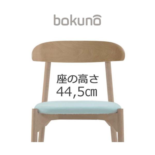 【代引不可】創生商事:bokuno Chair 44.5cm ナチュラル×ライトブルー BC-767