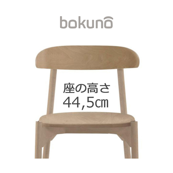 【代引不可】創生商事:bokuno Chair 44.5cm ナチュラル×ナチュラル BC-768