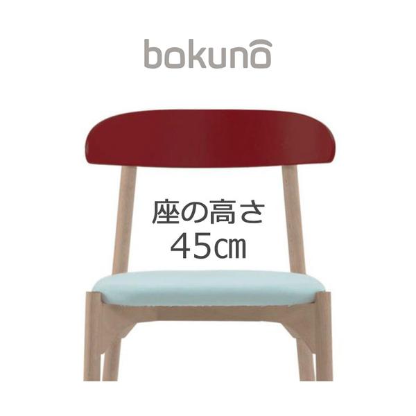 【代引不可】創生商事:bokuno Chair 45cm レッド×ライトブルー BC-771
