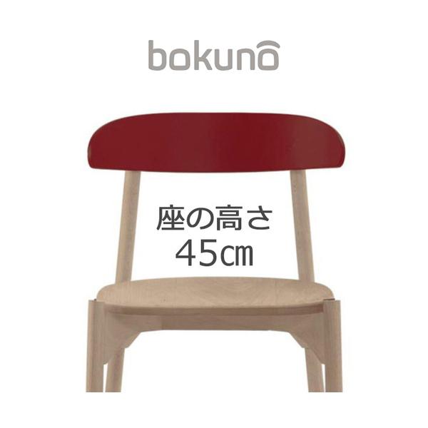 【代引不可】創生商事:bokuno Chair 45cm レッド×ナチュラル BC-772