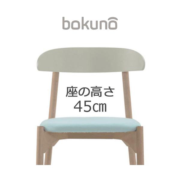 【代引不可】創生商事:bokuno Chair 45cm ミルク×ライトブルー BC-775