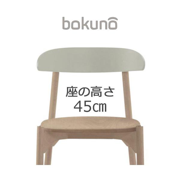【代引不可】創生商事:bokuno Chair 45cm ミルク×ナチュラル BC-776
