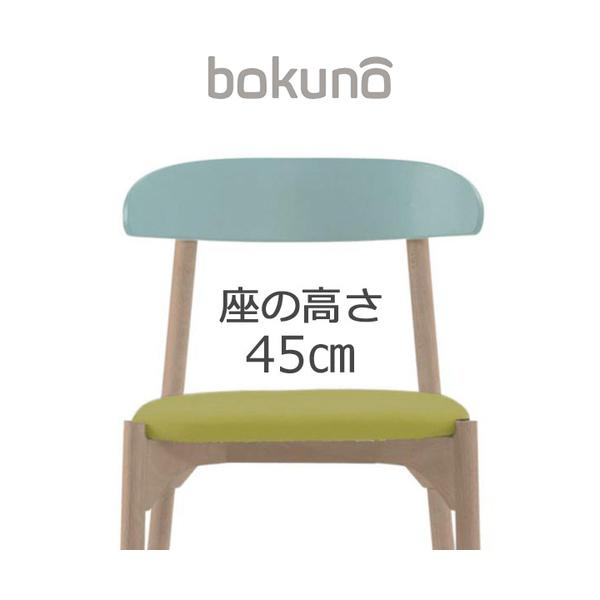創生商事:bokuno Chair 45cm サイダー×ライムイエロー BC-778