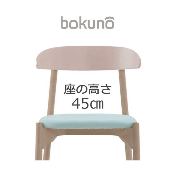 【代引不可】創生商事:bokuno Chair 45cm ピーチ×ライトブルー BC-783