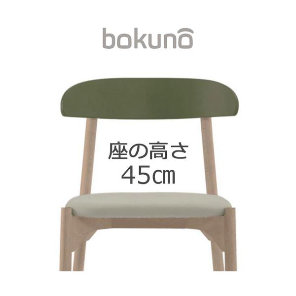 【代引不可】創生商事:bokuno Chair 45cm オリーブ×ウォームグレー BC-785