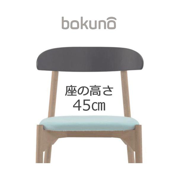 【代引不可】【受注生産品】創生商事:bokuno Chair 45cm チャコール×ライトブルー BC-791
