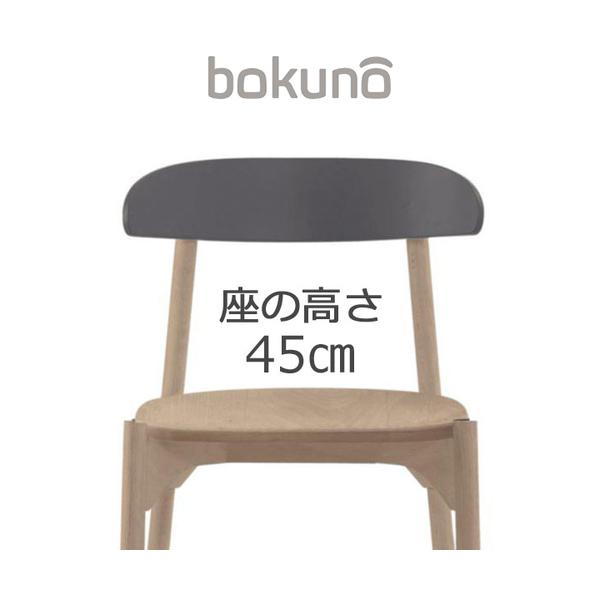 【代引不可】創生商事:bokuno Chair 45cm チャコール×ナチュラル BC-792