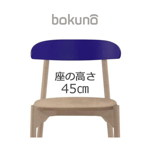 【代引不可】創生商事:bokuno Chair 45cm ネイビー×ナチュラル BC-796