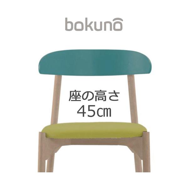 【代引不可】創生商事:bokuno Chair 45cm リゾート×ライムイエロー BC-798