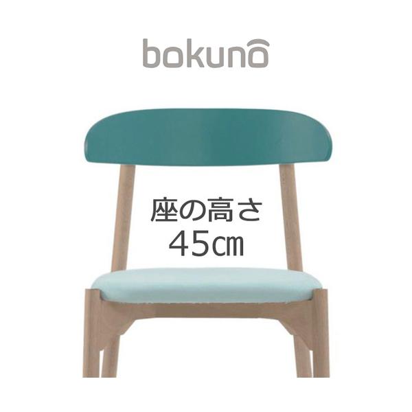 【代引不可】【受注生産品】創生商事:bokuno Chair 45cm リゾート×ライトブルー BC-799