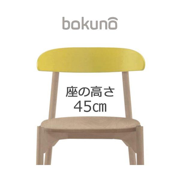 【代引不可】創生商事:bokuno Chair 45cm カスタード×ナチュラル BC-804