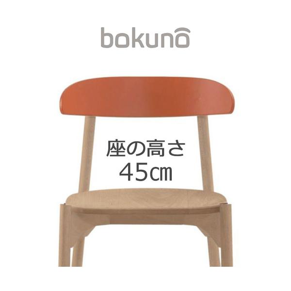 【代引不可】創生商事:bokuno Chair 45cm パッション×ナチュラル BC-808