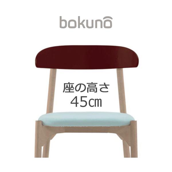 【代引不可】創生商事:bokuno Chair 45cm ワイン×ライトブルー BC-811