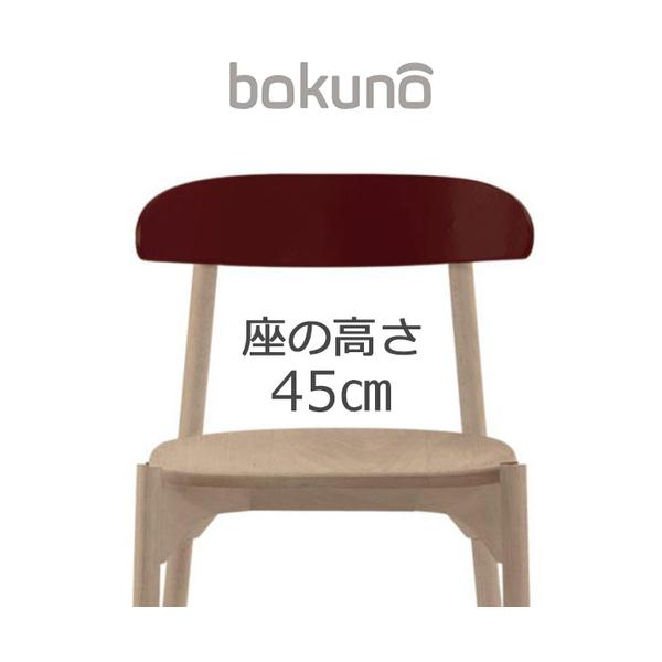 【代引不可】創生商事:bokuno Chair 45cm ワイン×ナチュラル BC-812
