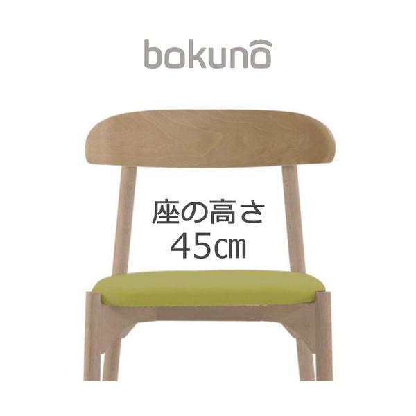 【代引不可】創生商事:bokuno Chair 45cm ナチュラル×ライムイエロー BC-814