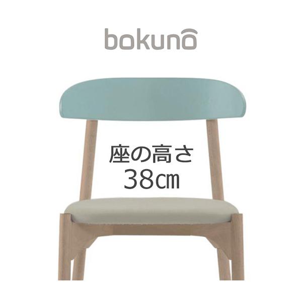 【代引不可】創生商事:bokuno Chair 38cm サイダー×ウォームグレー BC-105