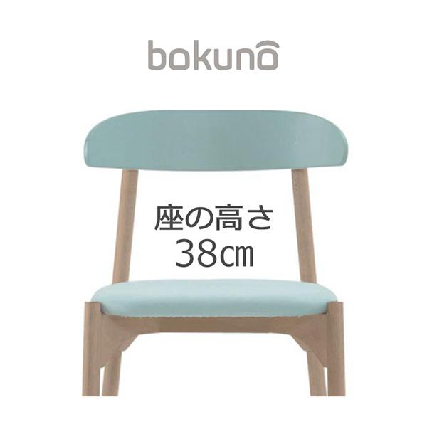 【代引不可】創生商事:bokuno Chair 38cm サイダー×ライトブルー BC-107