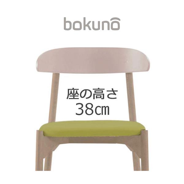 【代引不可】【受注生産品】創生商事:bokuno Chair 38cm ピーチ×ライムイエロー BC-110