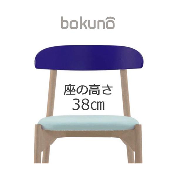 【代引不可】創生商事:bokuno Chair 38cm ネイビー×ライトブルー BC-123