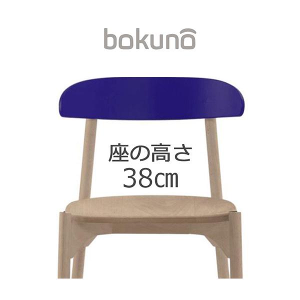 【代引不可】創生商事:bokuno Chair 38cm ネイビー×ナチュラル BC-124