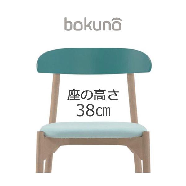【代引不可】創生商事:bokuno Chair 38cm リゾート×ライトブルー BC-127