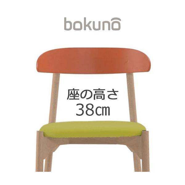 【代引不可】創生商事:bokuno Chair 38cm パッション×ライムイエロー BC-134