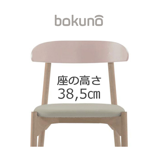【代引不可】創生商事:bokuno Chair 38.5cm ピーチ×ウォームグレー BC-157