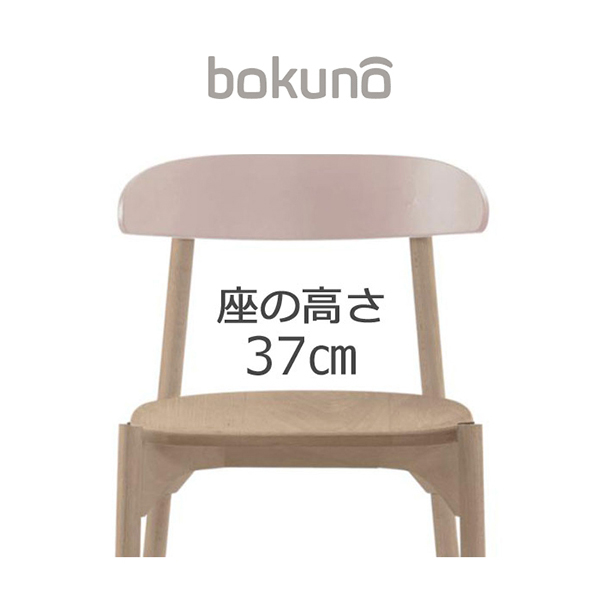【代引不可】創生商事:bokuno Chair 37cm ピーチ×ナチュラル BC-016
