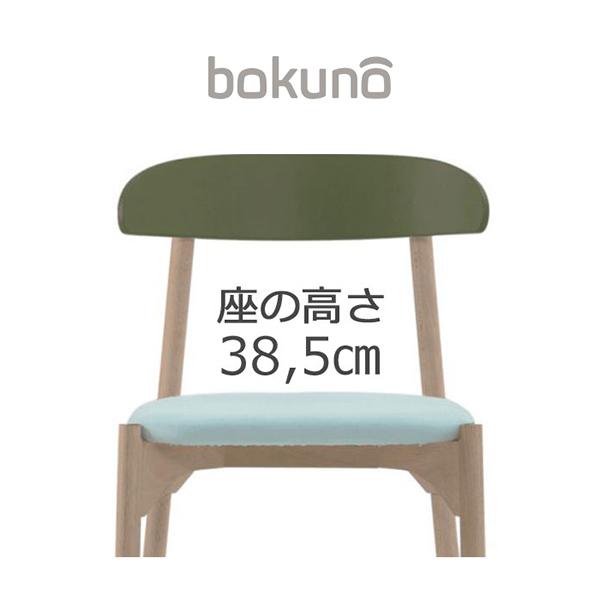 【代引不可】創生商事:bokuno Chair 38.5cm オリーブ×ライトブルー BC-163
