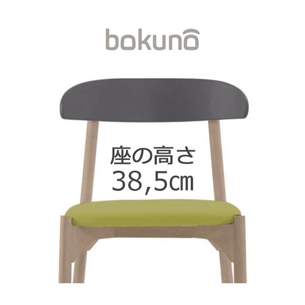 【代引不可】創生商事:bokuno Chair 38.5cm チャコール×ライムイエロー BC-166