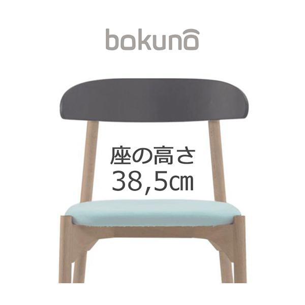【代引不可】【受注生産品】創生商事:bokuno Chair 38.5cm チャコール×ライトブルー BC-167