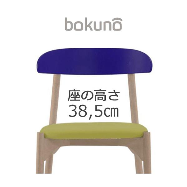 【代引不可】創生商事:bokuno Chair 38.5cm ネイビー×ライムイエロー BC-170