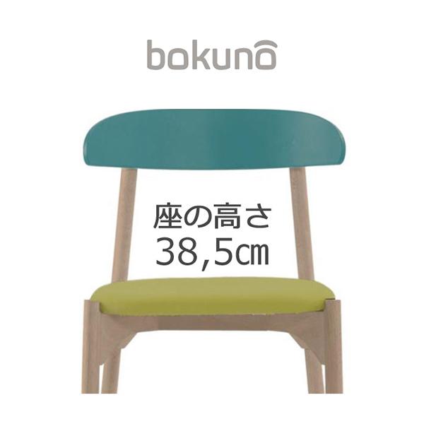 【代引不可】創生商事:bokuno Chair 38.5cm リゾート×ライムイエロー BC-174