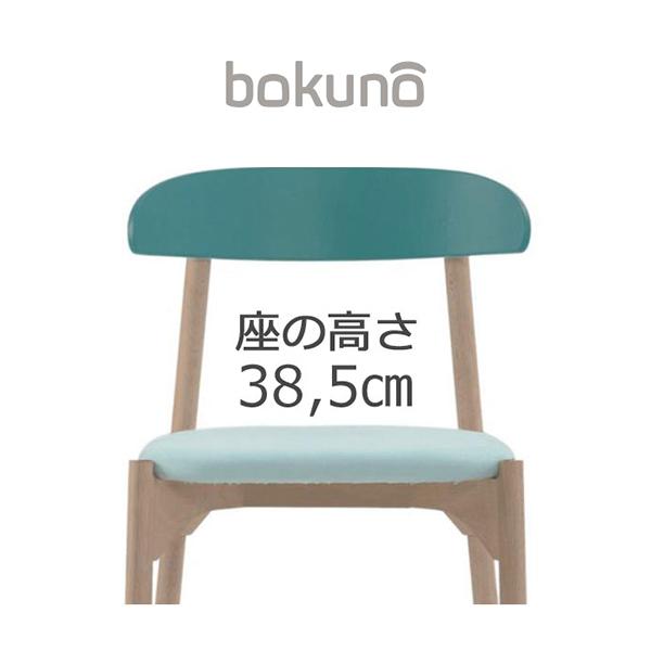【代引不可】創生商事:bokuno Chair 38.5cm リゾート×ライトブルー BC-175