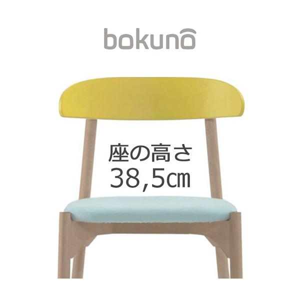 【代引不可】創生商事:bokuno Chair 38.5cm カスタード×ライトブルー BC-179
