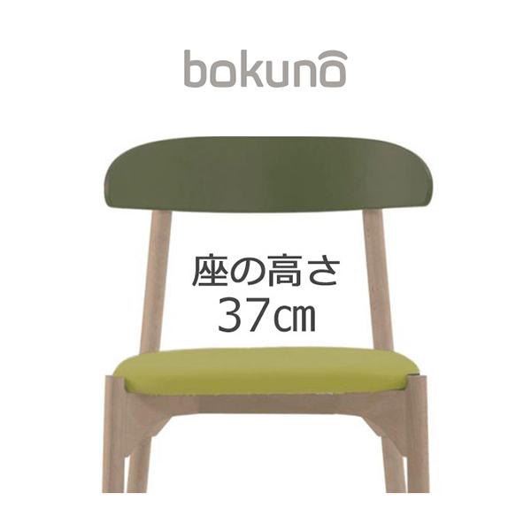 【代引不可】創生商事:bokuno Chair 37cm オリーブ×ライムイエロー BC-018