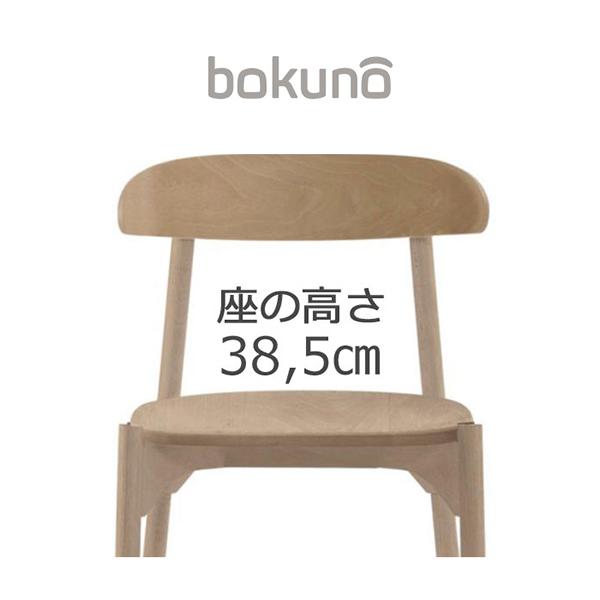 【代引不可】創生商事:bokuno Chair 38.5cm ナチュラル×ナチュラル BC-192