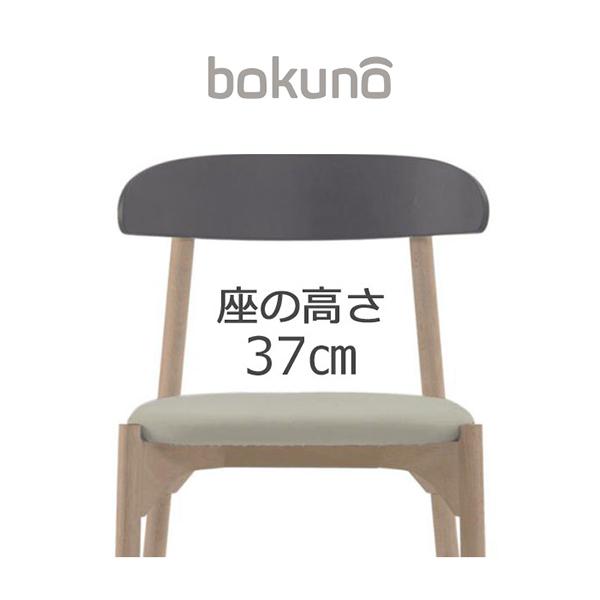 【代引不可】創生商事:bokuno Chair 37cm チャコール×ウォームグレー BC-021