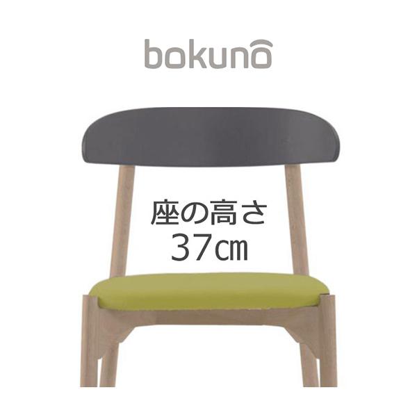 【代引不可】創生商事:bokuno Chair 37cm チャコール×ライムイエロー BC-022