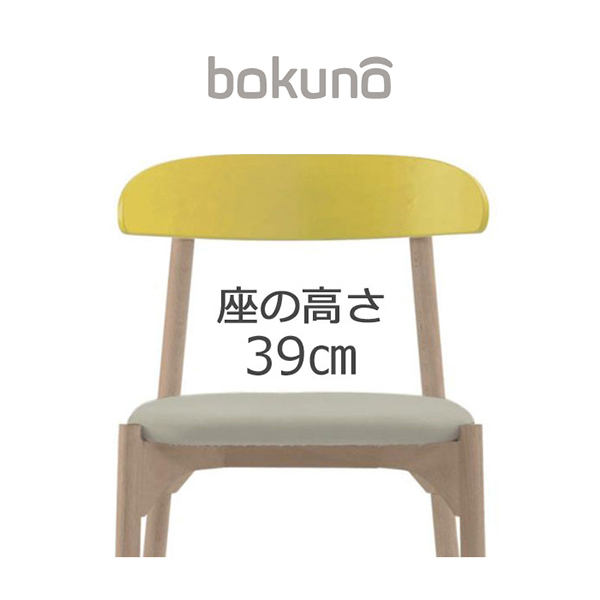 【代引不可】創生商事:bokuno Chair 39cm カスタード×ウォームグレー BC-225