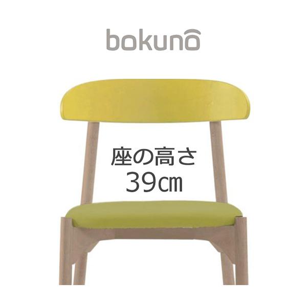 【代引不可】創生商事:bokuno Chair 39cm カスタード×ライムイエロー BC-226