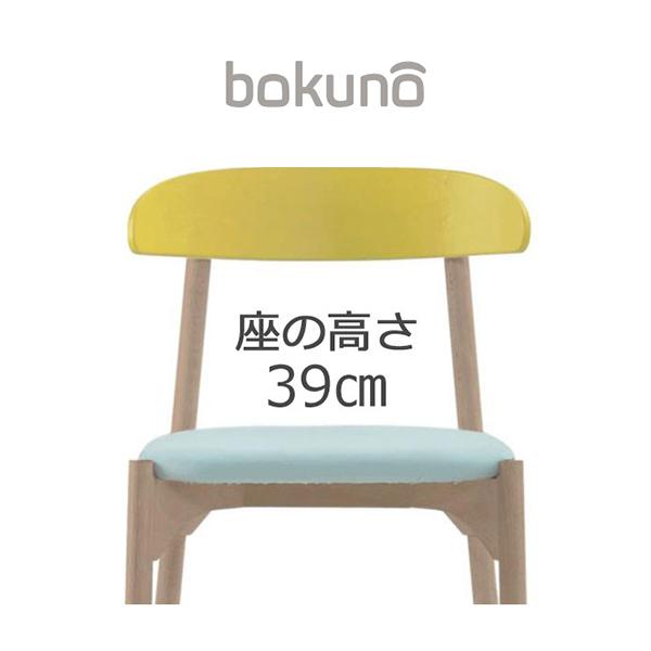 【代引不可】創生商事:bokuno Chair 39cm カスタード×ライトブルー BC-227