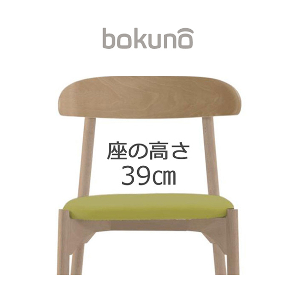 【代引不可】創生商事:bokuno Chair 39cm ナチュラル×ライムイエロー BC-238