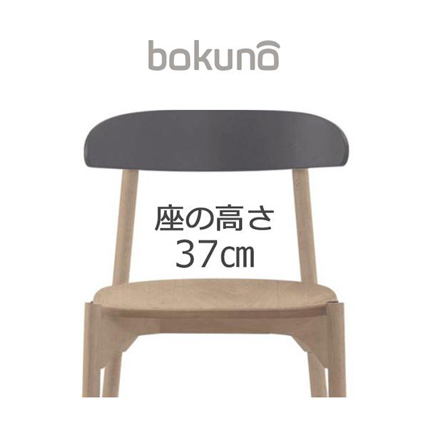 【代引不可】創生商事:bokuno Chair 37cm チャコール×ナチュラル BC-024