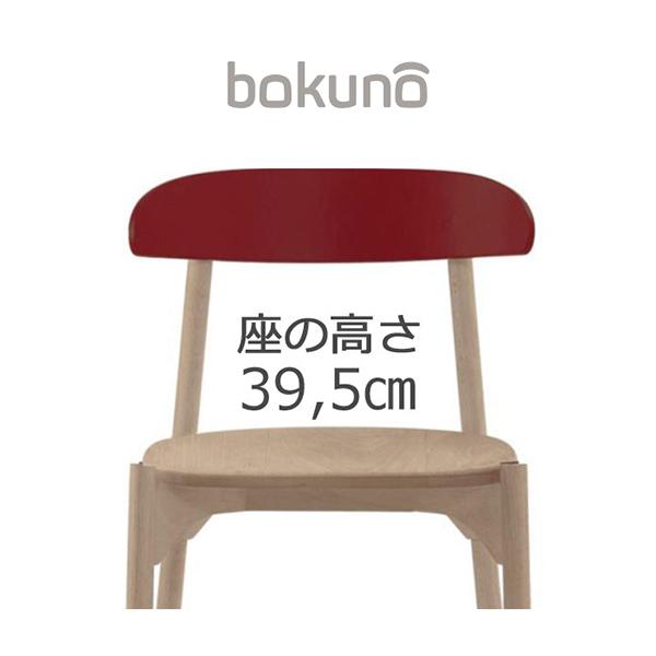 【代引不可】創生商事:bokuno Chair 39.5cm レッド×ナチュラル BC-244