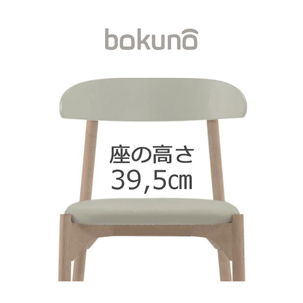 創生商事:bokuno Chair 39.5cm ミルク×ウォームグレー BC-245