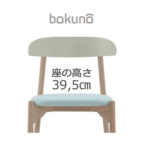 【代引不可】創生商事:bokuno Chair 39.5cm ミルク×ライトブルー BC-247