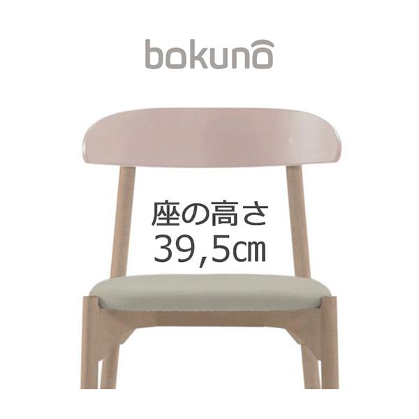 創生商事:bokuno Chair 39.5cm ピーチ×ウォームグレー BC-253